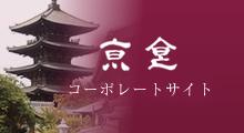 京食コーポレートサイト